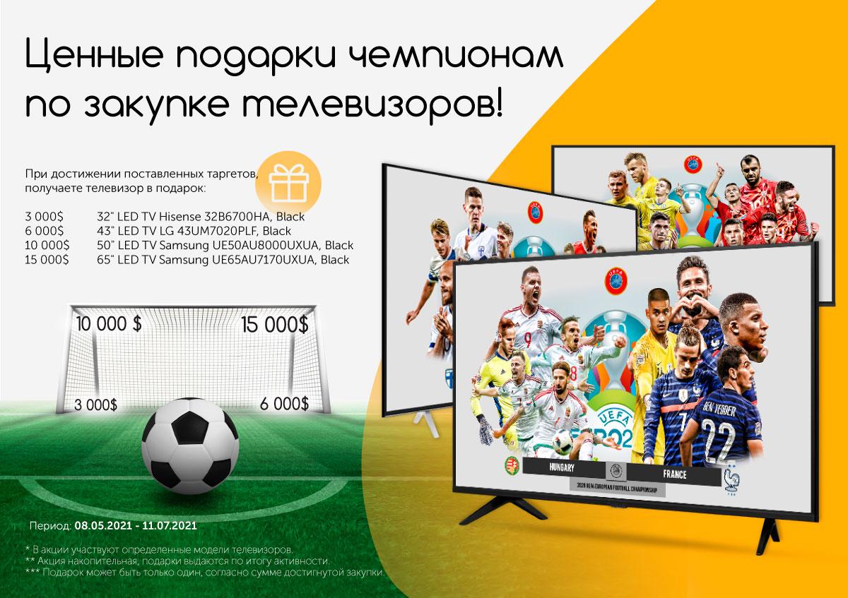Ценные подарки чемпионам по закупке телевизоров!