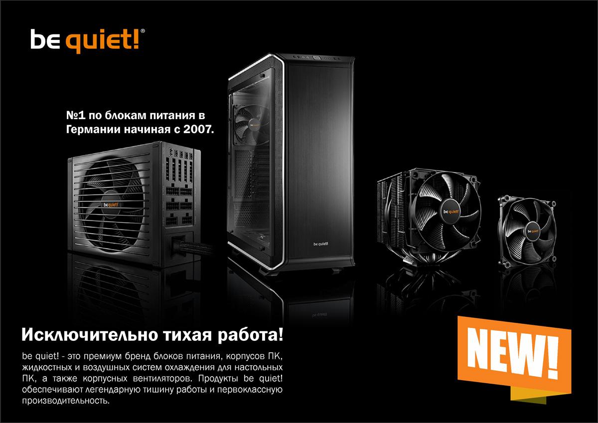 Be quiet! - премиум бренд блоков питания, корпусов ПК, жидкостных и воздушных систем охлаждения в ULTRA!