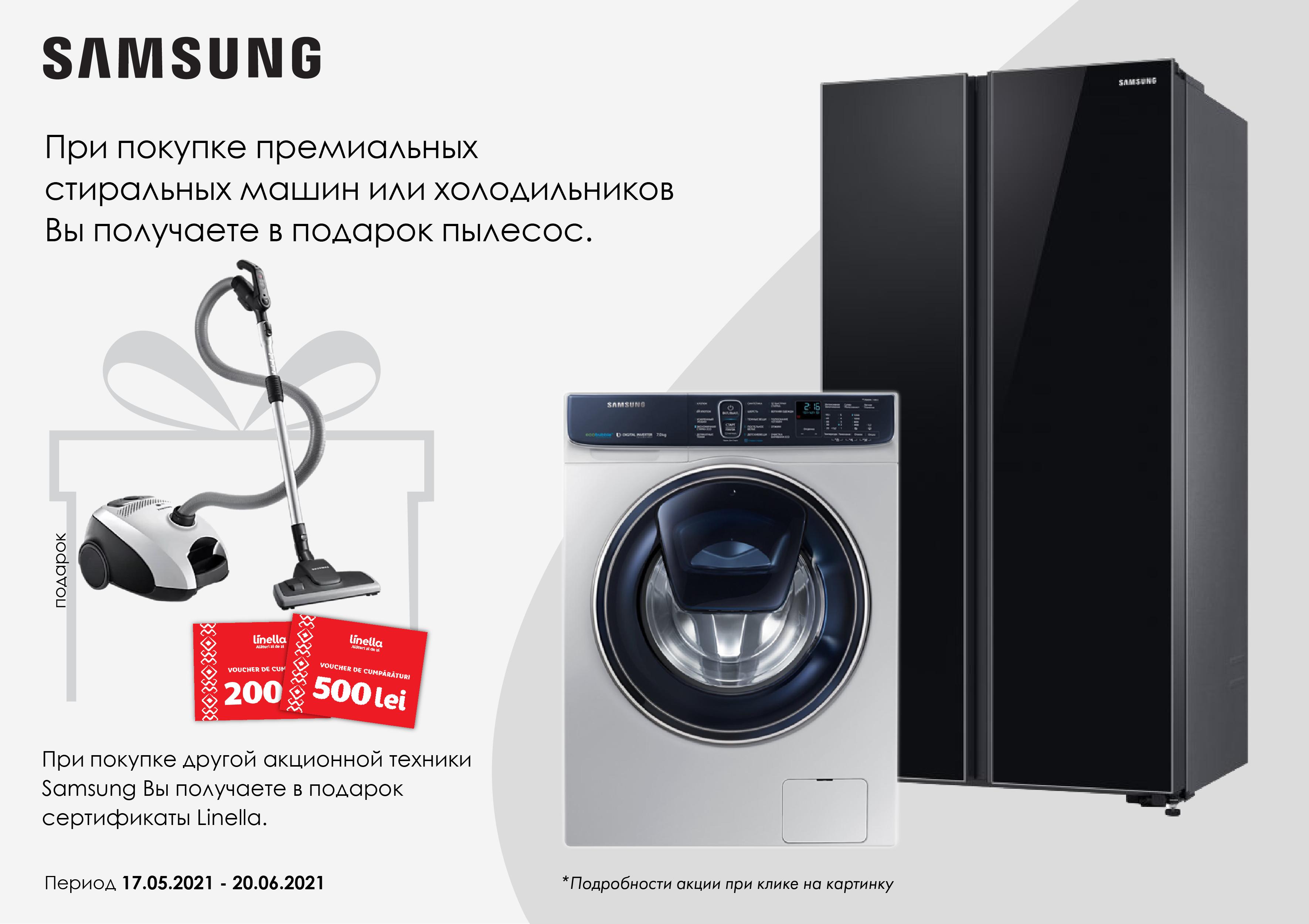 Подарочная акция Samsung