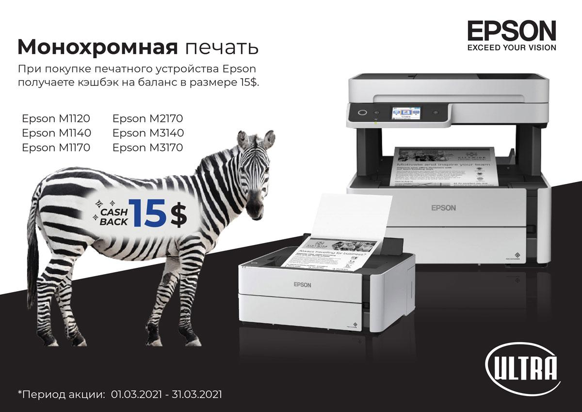 Акция на монохромные принтеры EPSON