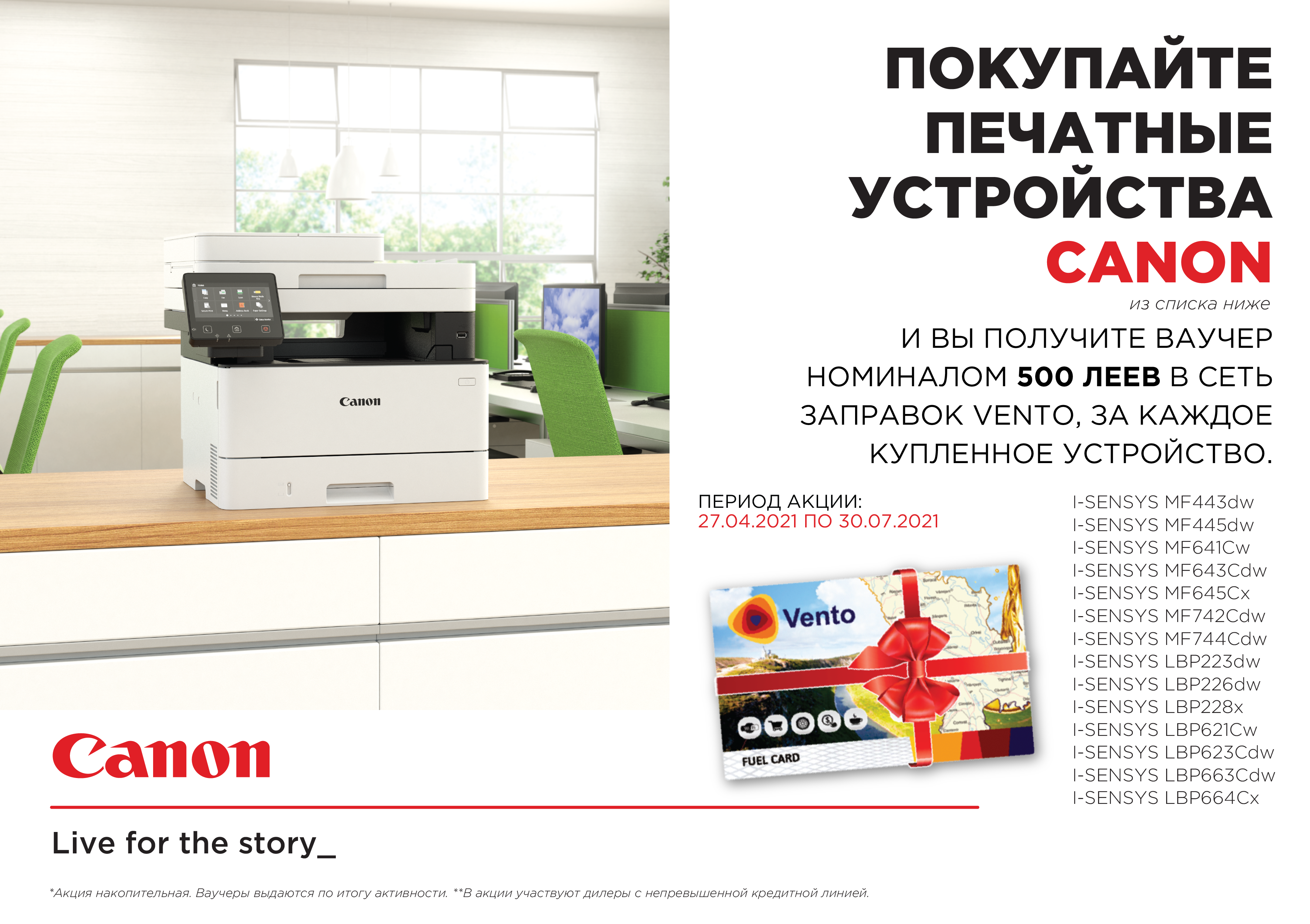 Акция CANON «BOOST YOUR BUSINESS»