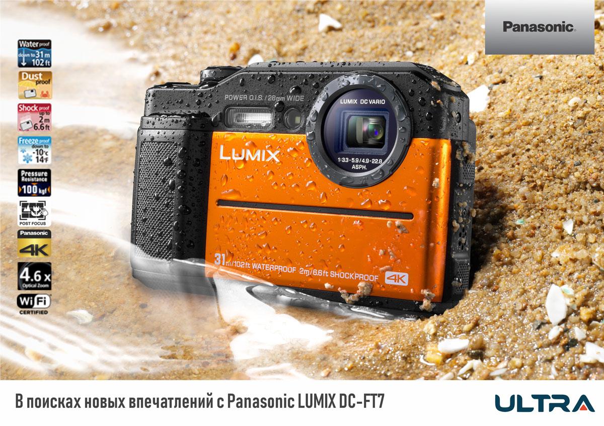 В поисках новых впечатлений с Panasonic LUMIX DC-FT7
