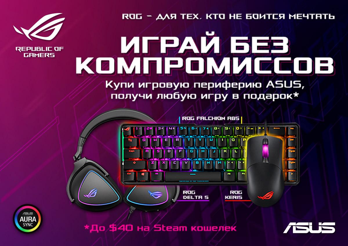 Подарки при покупке игровой периферии Asus до 40$ на Ваши любимые игры