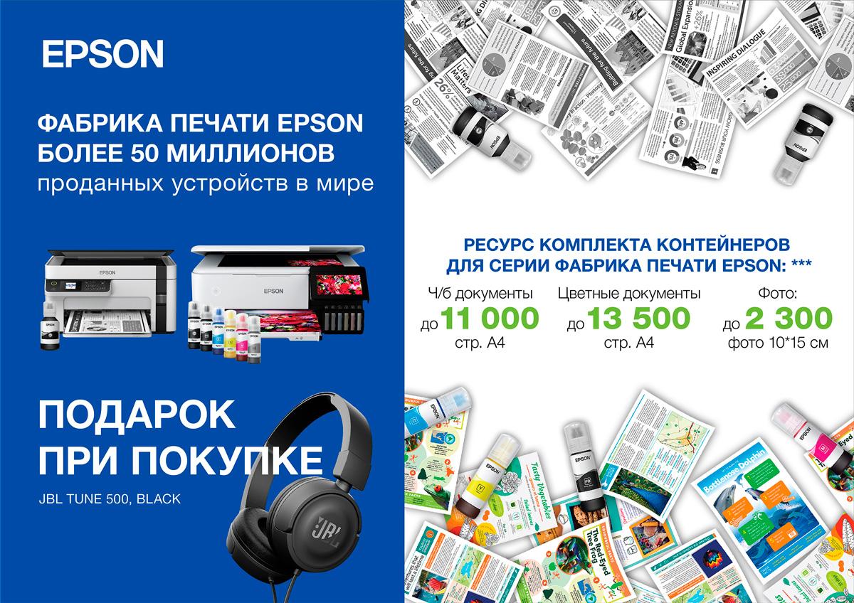 Осенняя акция: экономичная бескартриджная печать Epson для учебы и работы