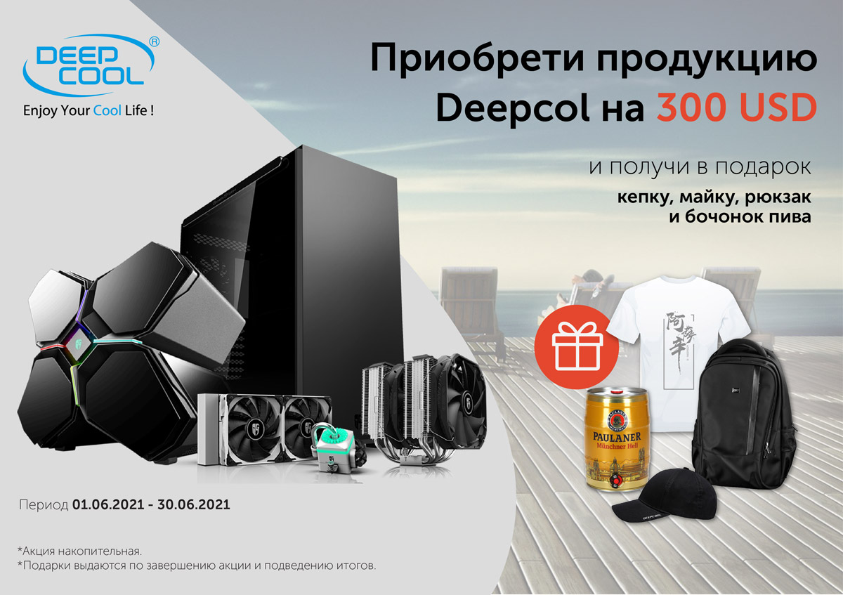 Летняя подарочная активность от бренда DeepCool