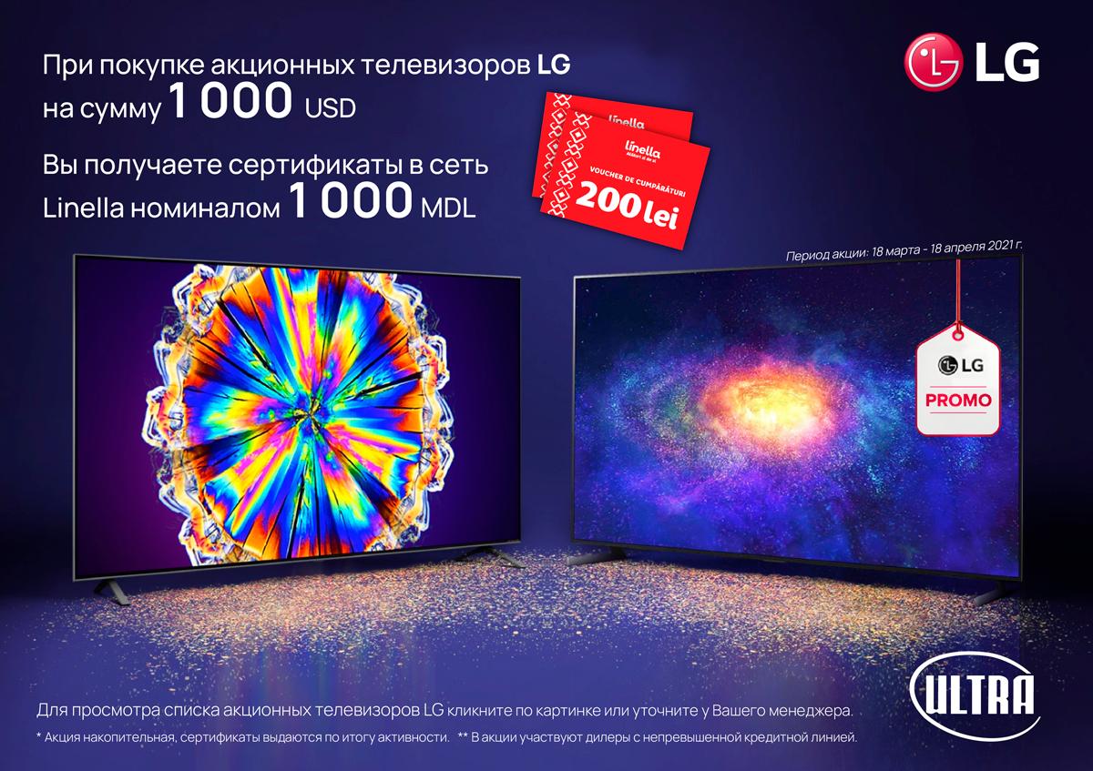 Акция на покупку телевизоров LG