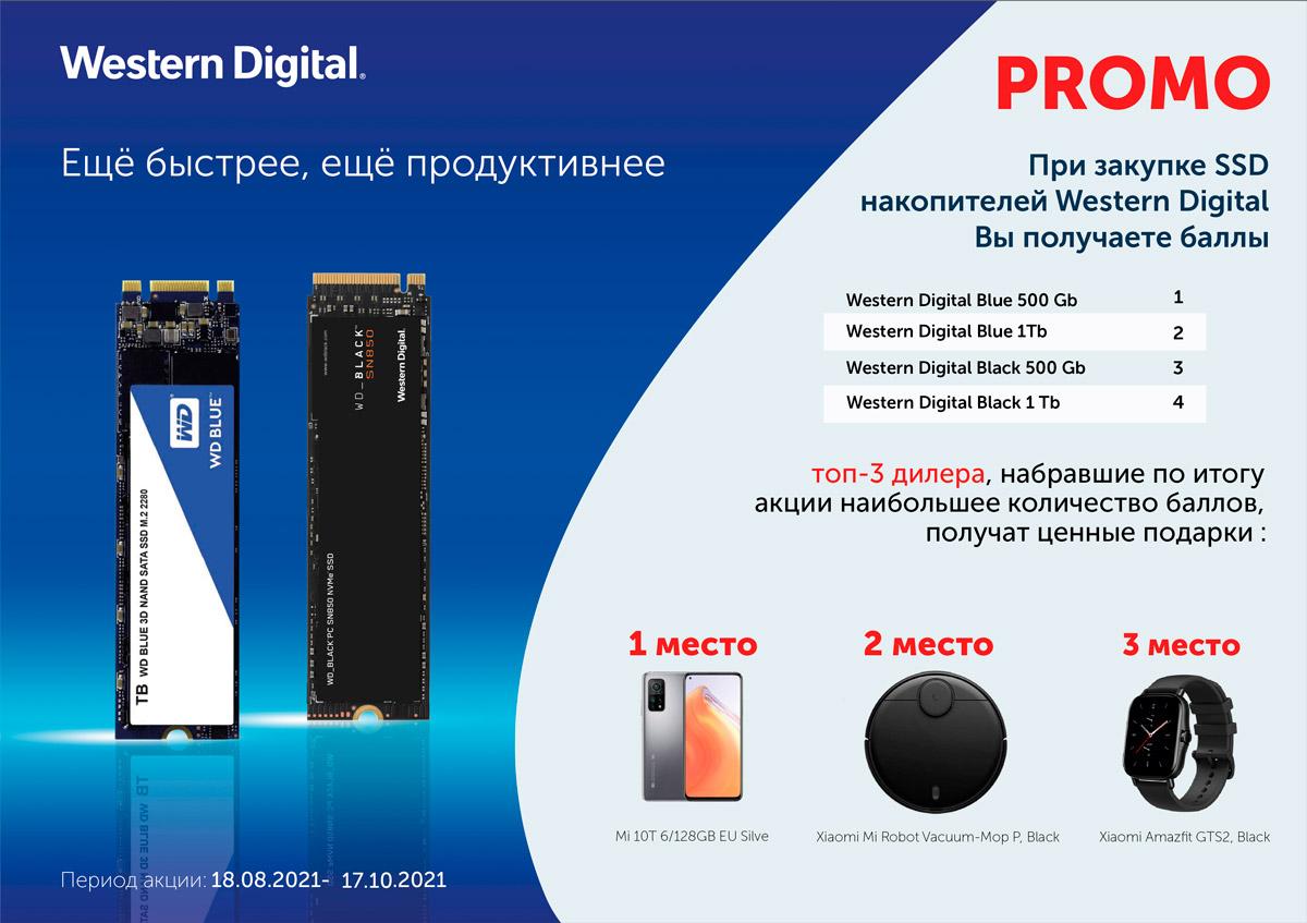 Акция на покупку SSD-накопителей Western Digital